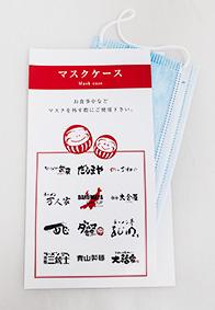マスクケース【1ポケットタイプ】表