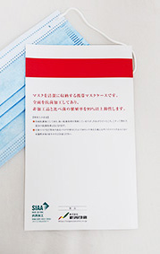 マスクケース【1ポケットタイプ】裏