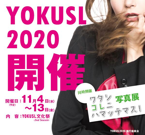 YOKUSL文化祭2020開催